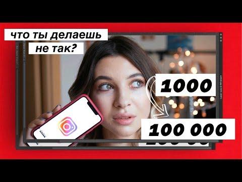 КАК НАБРАТЬ ПЕРВУЮ 1000 В INSTAGRAM?/СОВЕТЫ ДЛЯ ПРОДВИЖЕНИЯ!
