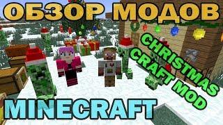 ч.01 - Рождество (Christmas Craft) - Обзор мода для Minecraft