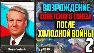 ВОССТАНОВИТЬ СССР В 1991 / HEARTS OF IRON 4 (2 Часть)