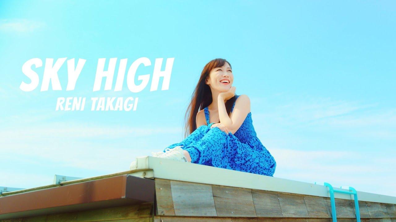 高城れに【MV】SKY HIGH -MUSIC VIDEO-