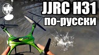 JJRC H31 обзор на русском водонепроницаемого квадрокоптера | RCFun(, 2016-08-04T06:13:20.000Z)