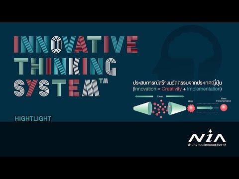 Innovative Thinking System Part 1/2 (15-11-59)