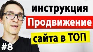 Как раскрутить сайт в Яндекс и Google 2020 ► Продвижение сайта самостоятельно #8