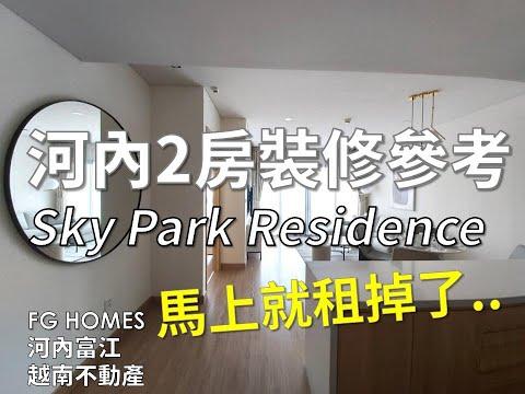 河內房地產裝修裝潢參考 Sky Park Residence 看看我們馬上就租掉的房子長怎樣? #越南不動產 #越南房地產 #越南買房 #河內不動產 #越南房產 #河內房