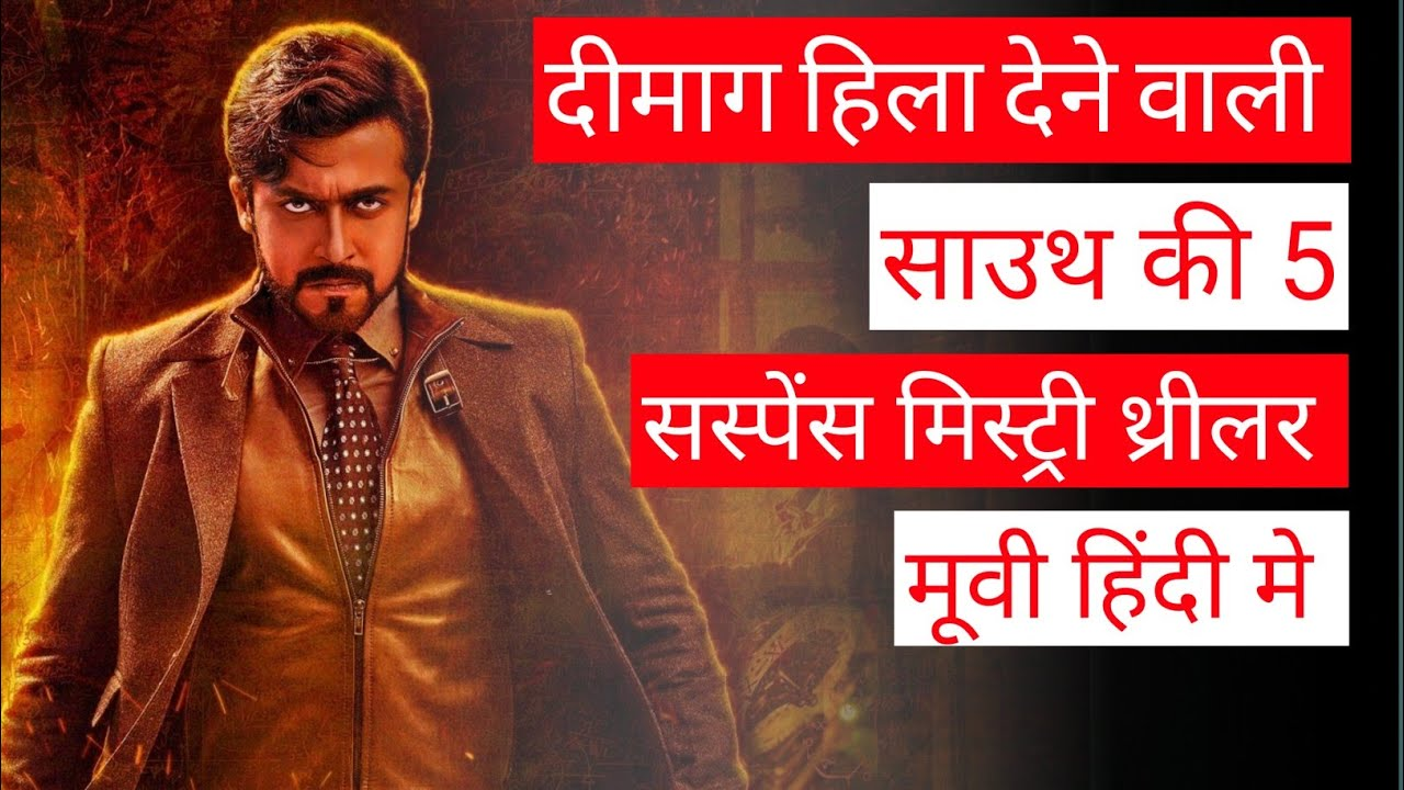 Download Best 5 Mystery Thriller South Movies in Hindi Dubbed   Movies like Ratsasan