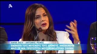 Συνέντευξη τύπου Άννα Βίσση-Αντώνης Ρέμος Pantheon Theater (Ελένη Alpha)
