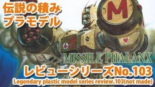 ミサイルファランクス(1/100・バンダイ)/超時空要塞マクロス-Robotech/伝説の積みプラモデルレビューNo.103(製作しません)【ゆい・かじ/Yui Kaji】