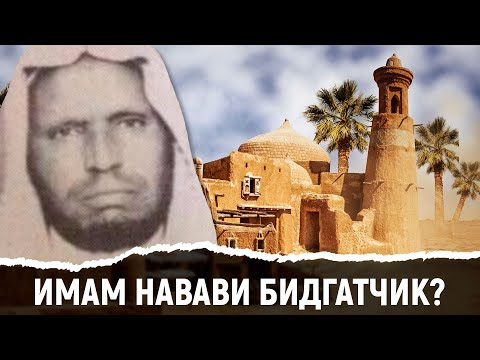 Имам ан-Навави ашарит? Шейх Аман аль-Джами