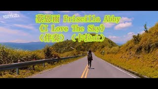 蔡恩雨 Priscilla Abby《I Love The Sky》(伴奏)(卡拉ok)