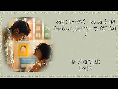 Sung Dam – Season (계절) Devilish Joy (마성의 기쁨) OST Part 2 Lyrics