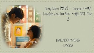 Download Sung Dam – Season 계절 Devilish Joy 마성의 기쁨 OST Part 2 s Mp3