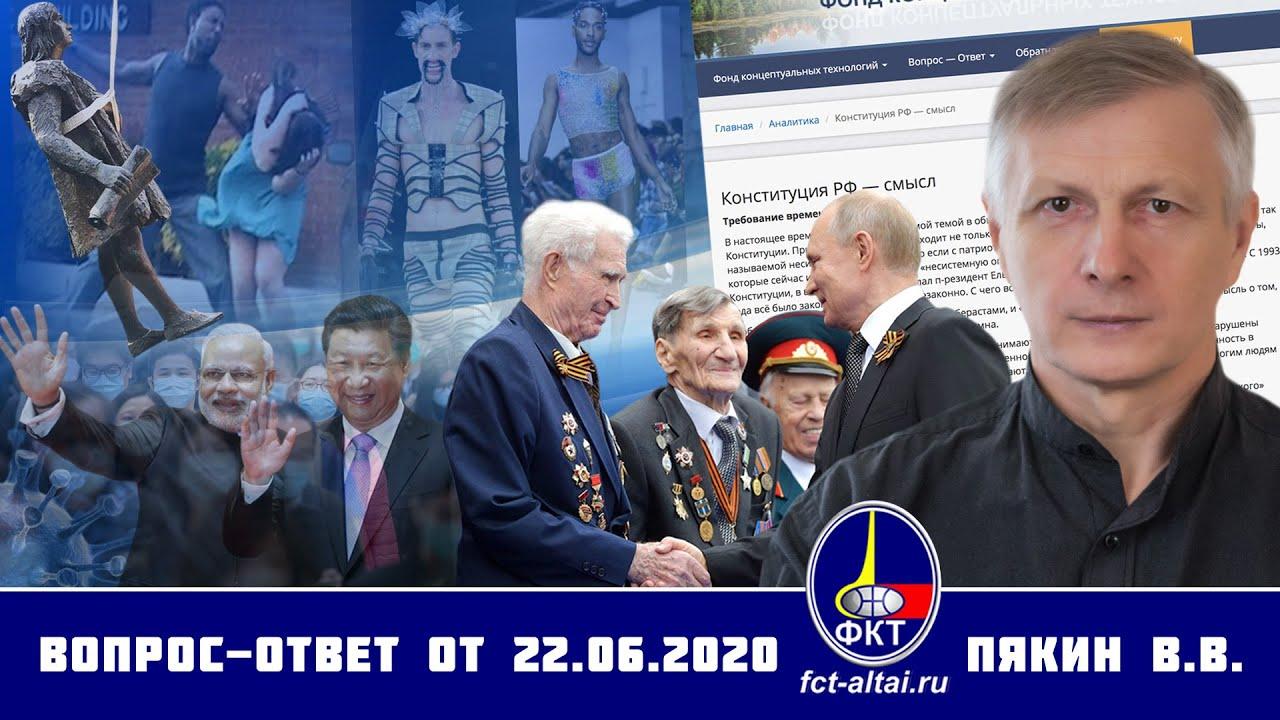 Валерий Пякин. Вопрос-Ответ от 22 июня 2020 г.