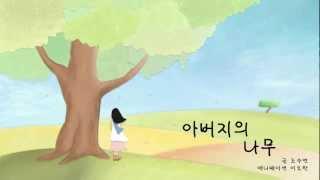 조수연 - [CCM] 아버지의 나무 (애니메이션 vers.)