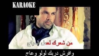 Arabic Karaoke: Fares Karam El 3asmeh