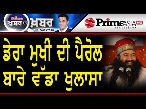 Khabar Di Khabar 765 || Big Disclosure About Dera Chief's Parole Application