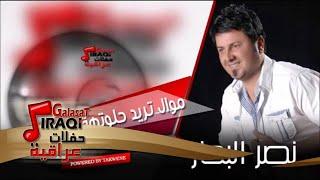 نصر البحار   موال تريد حلوتهة  اربي وكبرة | اغاني عراقي