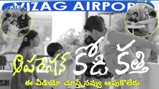 Telugu Funny Short Film about Ys Jagan Kodi Katti Drama | #YsJagan | #TDP | Mks Creations