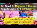 No Need to Register Gumasta License for 0 to 9 Employees. As per Maharashtra Shops & Estt. Act, 2017