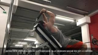 Моя тренировка рук-Mein Arm-Training