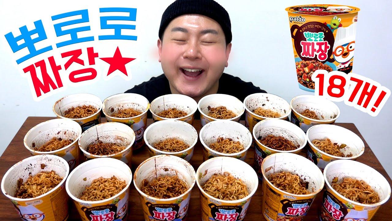 심심해서 먹는 뽀로로짜장 18컵(18cups of Pororo Black bean noodle)