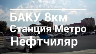 Баку 8км проспект Кара Караева 74 По дороге магазин Океан По просьбе Гюльзар Алиевой