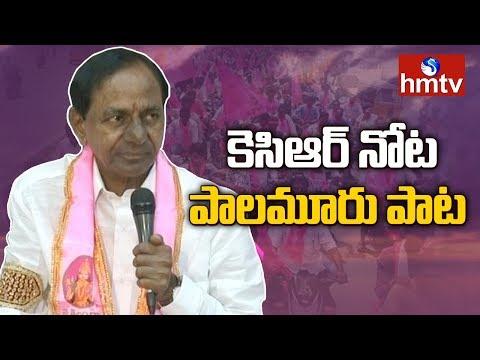 KCR Song On Palamuru District | KCR Press Meet | Hmtv