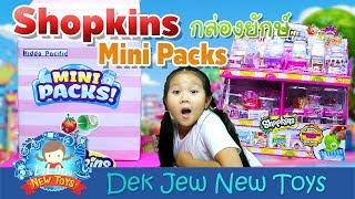 เด็กจิ๋ว | Shopkins กล่องยักษ์