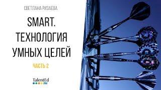 SMART. Технология умных целей. Часть 2