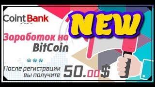 NEW SUPER ПРОЕКТ - COINTBANK БОНУС 50 $ - https://goo.gl/1pPrV2