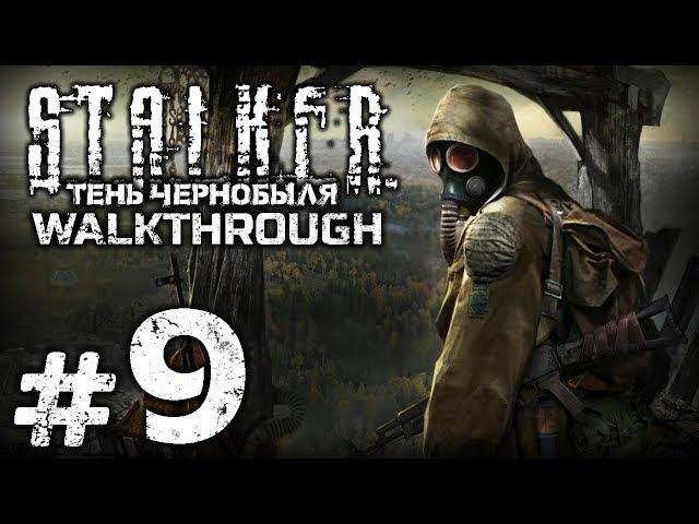 Прохождение S.T.A.L.K.E.R.: Тень Чернобыля — Часть #9: ЛАБОРАТОРИЯ