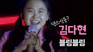김다현 - 블링블링 (원곡 김연자) 하동야생차문화축제 …
