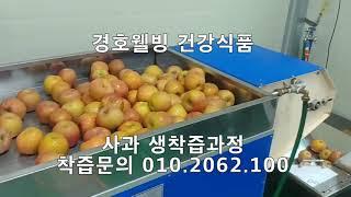 경호웰빙건강식품 생과일착즙 사과생착즙 토마토생착즙 대용…