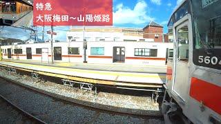 【鉄道車窓】 阪神・山陽直通特急 阪神8000系 [梅田→山陽姫路]  Train Window View  - Hanshin・Sanyo Direct Limited Express -