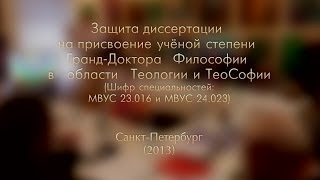 Фильм. В.В. ПреобРАженская. Защита диссертации Гранд-Доктора Философии в области Теологии и ТеоСофии