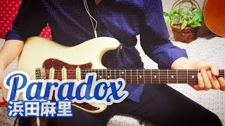 【 Paradox / 浜田麻里 】 ギター 弾いてみた Cover ギターショコラ