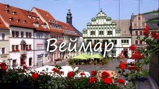 Веймар - отличный для туризма в Германии. Шикарная атмосфера!(Почему стоит попасть в Веймар? В этом видео вы увидете некоторые моменты из моего знакомства с этим городко..., 2016-02-24T14:41:42.000Z)