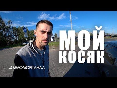 Лучше перебдеть. ДТП 📹 TV29.RU (Северодвинск)