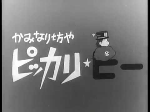 昭和42年4月1日~昭和43年3月30日 毎日放送系 全77話モノクロ原作ムロタニ・ツネ象 主題歌 ピッカリ・ビーのうた、天地総子.