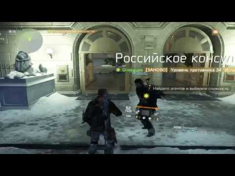 The Division Russian Consulate Challenge