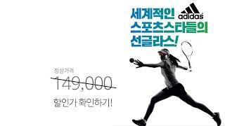 인쇼핑 - 아디다스 정품 스포츠패션 선글라스