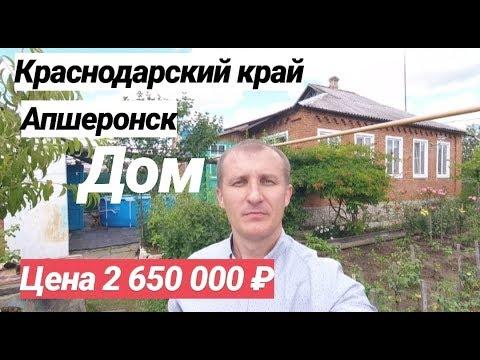 Дом в Краснодарском крае / Цена 2 650 000 рублей / Дом в Апшеронске