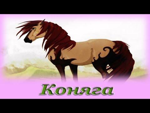 Коняга - Аудио сказка для детей (Салтыков-Щедрин)