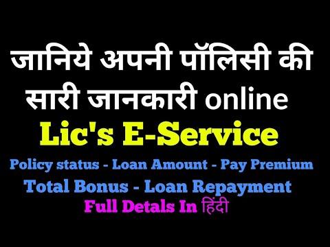 Lic's E-Service   जानिये अपनी पॉलिसी की सारी जानकारी Online   In हिंदी   Registration Process  