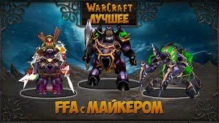 WarCraft 3 Лучшее.FFA с Майкером 4