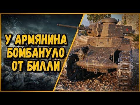 БИЛЛИ НАГИБАЕТ В КБ - У АРМЯНИНА БОМБАНУЛО | World of Tanks thumbnail