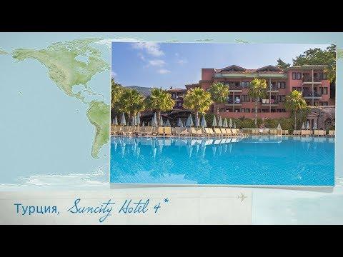 Обзор отеля Suncity Hotel 4* в Турции (Олюдениз) от менеджера Discount Travel