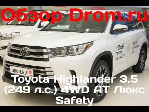 Toyota Highlander 2017 3.5 (249 л.с.) 4WD AT Люкс Safety - видеообзор