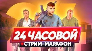 GTA 5 RP МАРАФОН 24 ЧАСА ОНЛАЙН