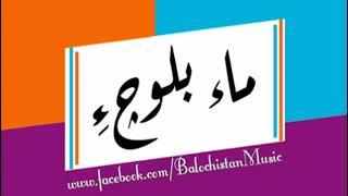 vuclip BaBa Maa Baloch'e By Hameed Sharif - Beautiful Balochi Song