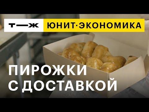 Юнит-экономика: пирожки с